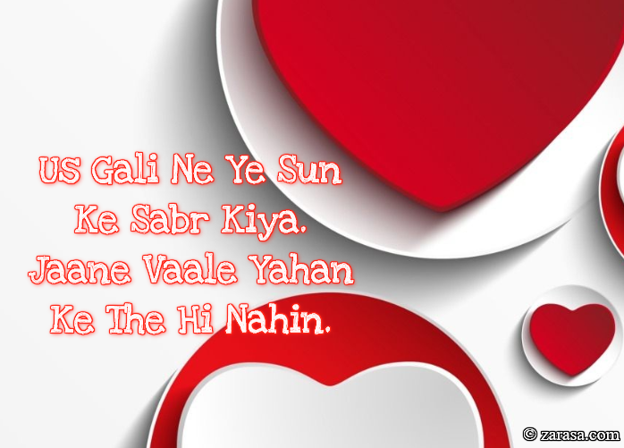 "Shayari for Husband ""Sabr Kiya"""