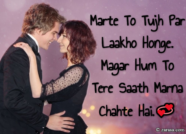 "Shayari for Love""Tere Saath Marna Chahte Hai"""