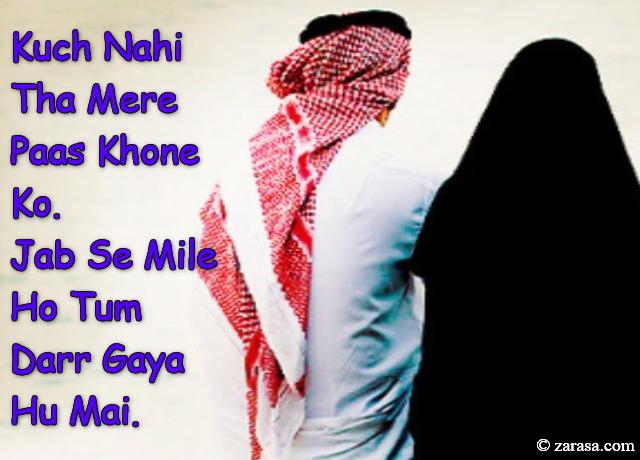 """Shayari for Love""""Jab Se Mile Ho Tum Darr Gaya Hu Mai"""""""