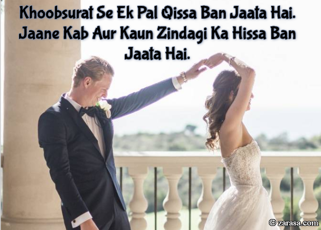 "Shayari for Marriage""Khoobsurat Se Ek Pal Qissa Ban Jaata Hai"""