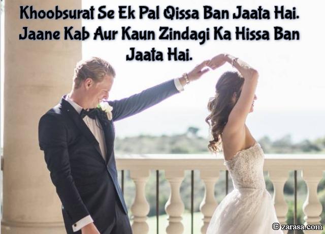 """Shayari for Marriage""""Khoobsurat Se Ek Pal Qissa Ban Jaata Hai"""""""
