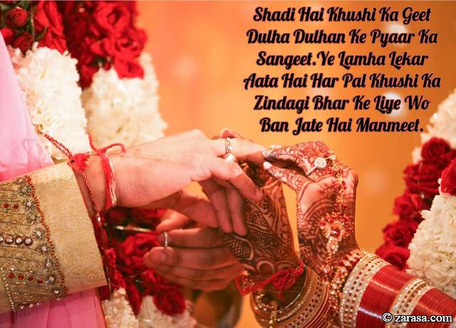 "Shayari for Marriage""Zindagi Bhar Ke Liye Wo Ban Jate Hai Manmeet"""