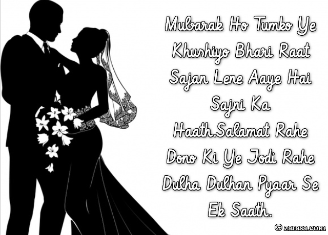 "Shayari for Marriage""Rahe Dulha Dulhan Pyaar Se Ek Saath"""