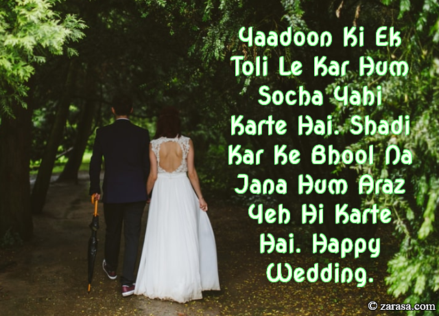 "Shayari for Marriage""Hum Araz Yeh Hi Karte Hai"""