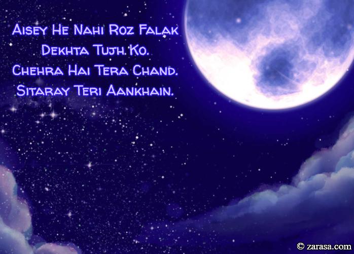 "Chand Shayari ""Chehra Hai Tera Chand"""