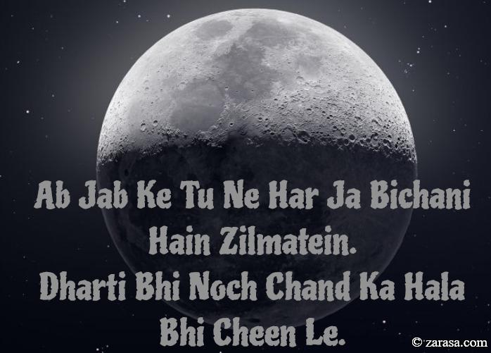 "Chand Shayari ""Chand Ka Hala Bhi Cheen Le"""
