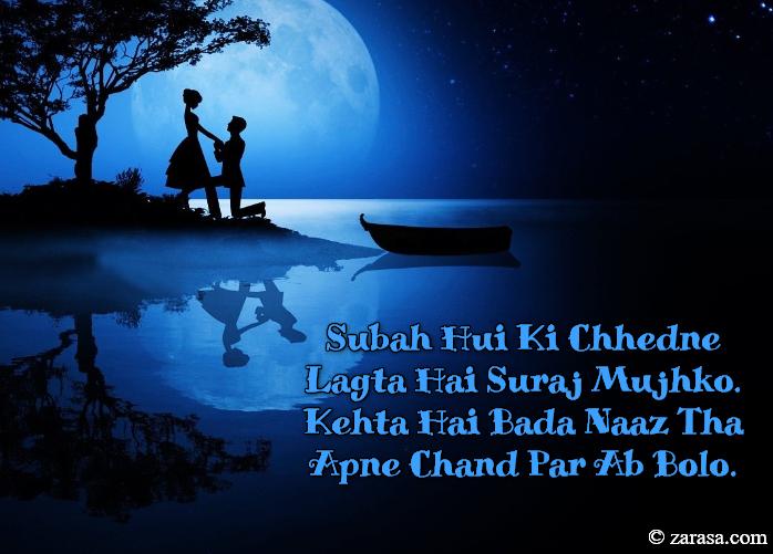 """Shayari For Chaand Taare """"Subah Hui Ki Chhedne Lagta"""""""