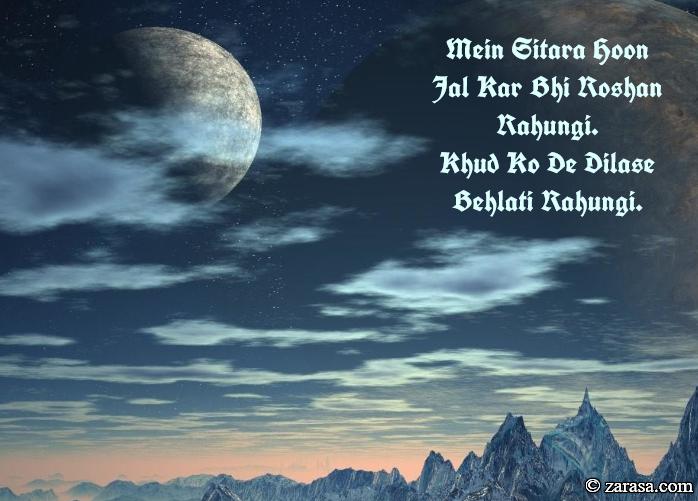 """Chand Shayari """"Behlati Rahungi"""""""