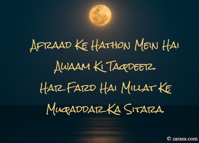 """Chand Shayari """"Muqaddar Ka Sitara"""""""