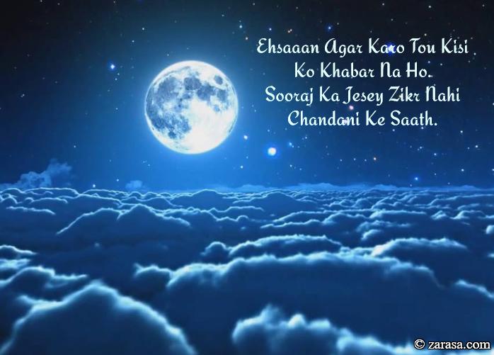 """Chand Shayari """"Ehsaaan Agar Karo"""""""