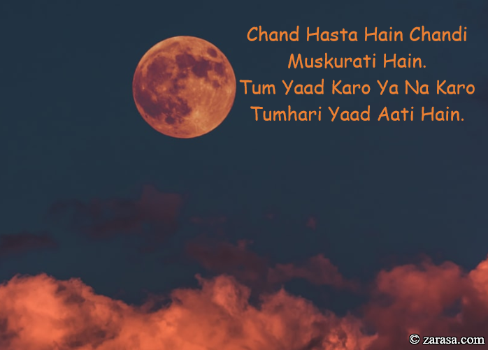"Chand Shayari ""Chand Hasta Hain"""