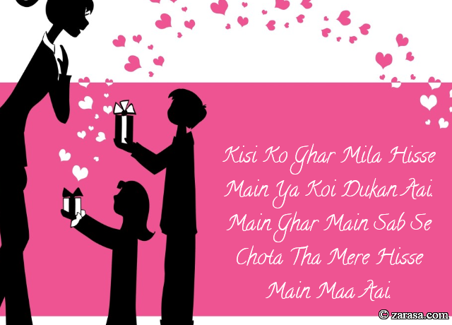 "Shayari for Mother""Mere Hisse Main Maa Aai"""
