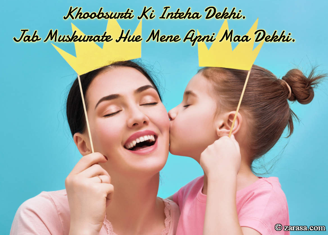"Shayari for Mother""Mene Apni Maa Dekhi"""