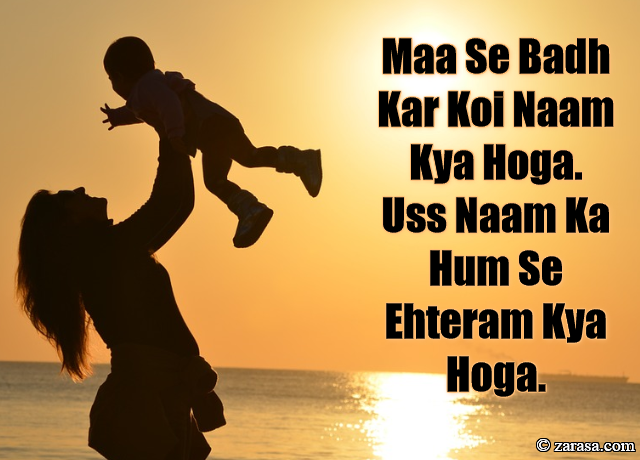 "Shayari for Mother""Maa Se Badh Kar Koi Naam Kya Hoga"""