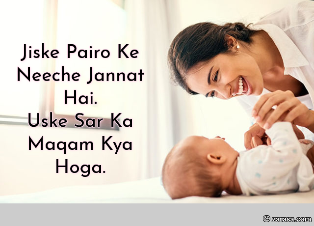 "Shayari for Mother""Pairo Ke Neeche Jannat Hai"""