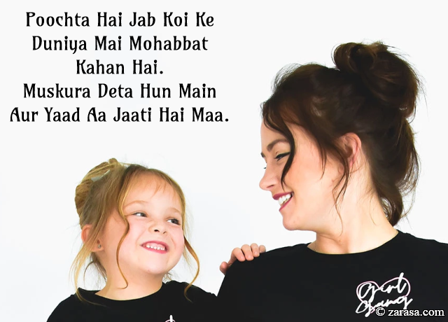 "Shayari for Mother""Yaad Aa Jaati Hai Maa"""