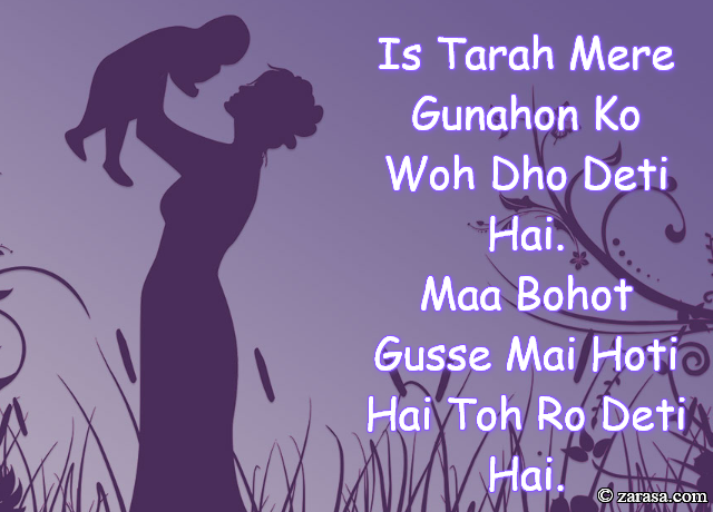 "Shayari for Mother""Is Tarah Mere Gunahon Ko Woh Dho Deti Hai"""
