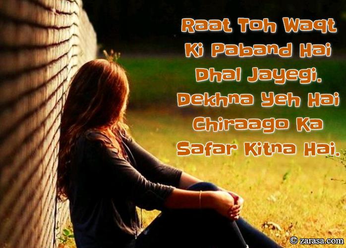 """Shayari For Chiraag""""Chiraago Ka Safar"""""""