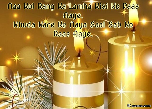 """Shayari For NewYear""""Khuda Kare Ke Naya Saal Sab Ko Raas Aaye"""""""