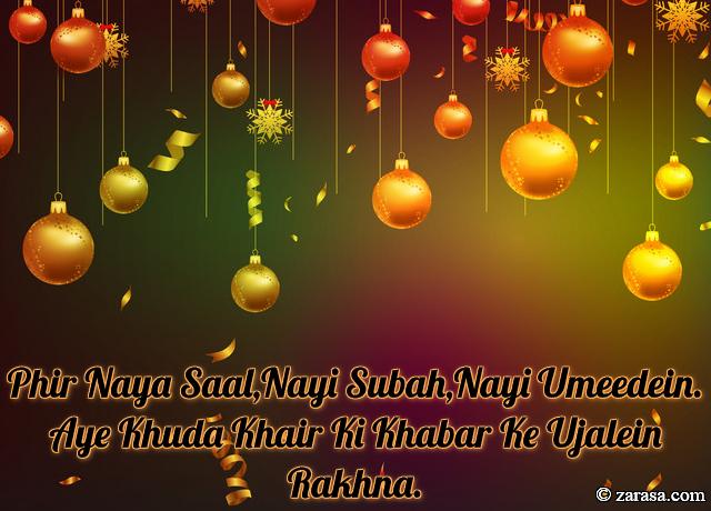"""Shayari For NewYear""""Phir Naya Saal,Nayi Subah,Nayi Umeedein"""""""