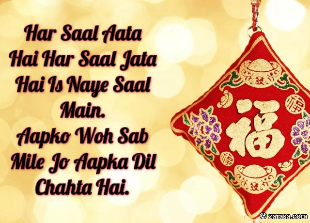 """Shayari For NewYear""""Woh Sab Mile Jo Aapka Dil Chahta Hai"""""""