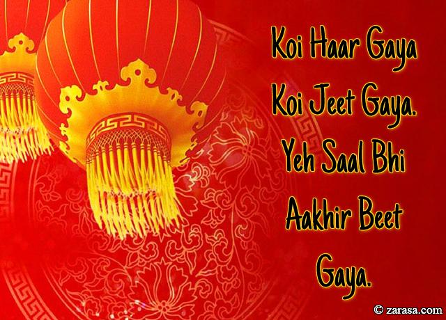 """Shayari For NewYear""""Yeh Saal Bhi Aakhir Beet Gaya"""""""