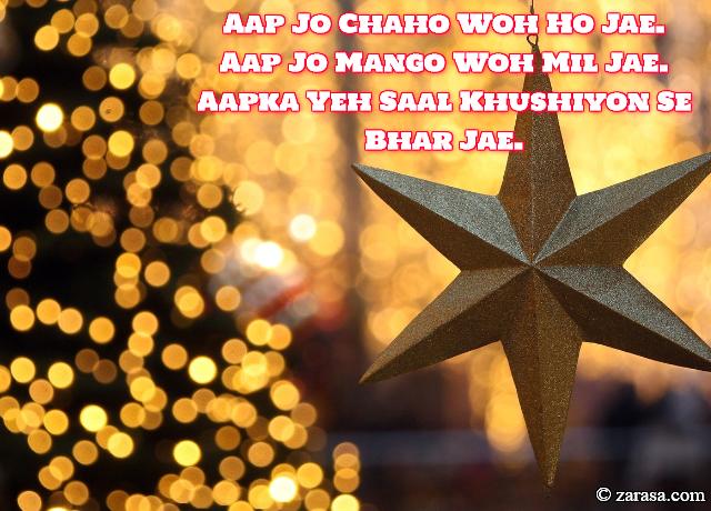 "Shayari For NewYear""Aapka Yeh Saal Khushiyon Se Bhar Jae"""