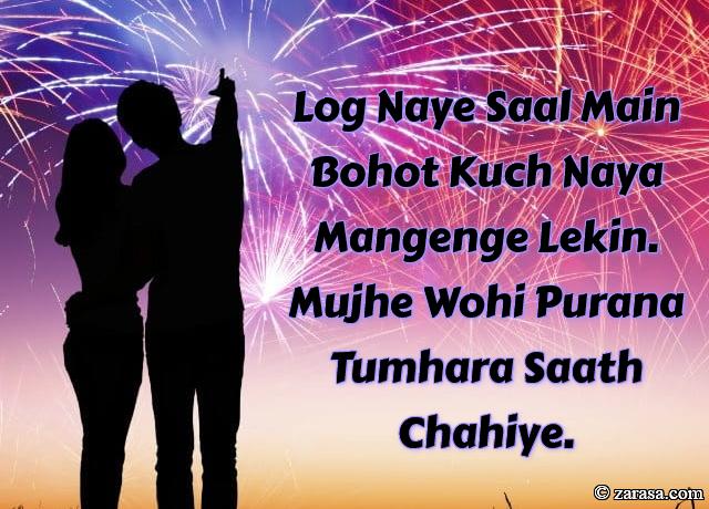 """Shayari For NewYear""""Tumhara Saath Chahiye"""""""