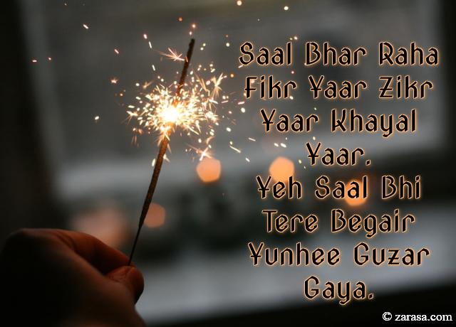 """Shayari For NewYear""""Yeh Saal Bhi Tere Begair Yunhee Guzar Gaya"""""""