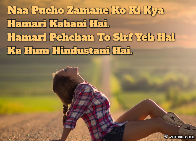 "Shayari for Country""Hum Hindustani Hai"""