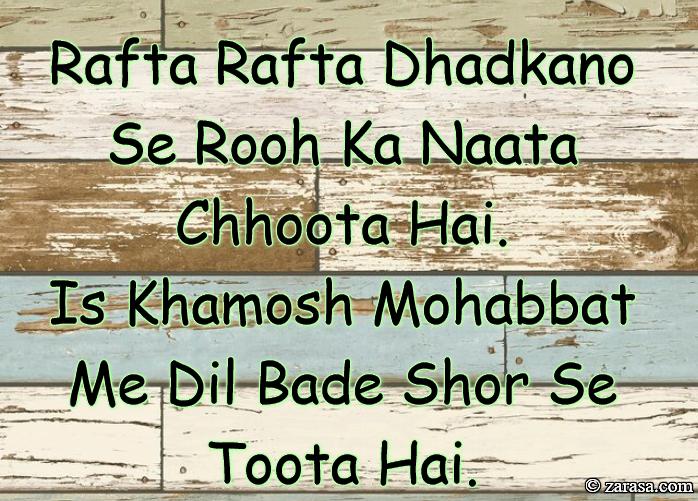 """Shayari for Old peoples """"Rafta Rafta Dhadkano"""""""