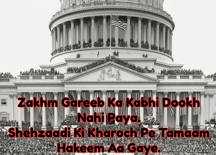 "Shayari for Old peoples ""Tamaam Hakeem Aa Gaye"""