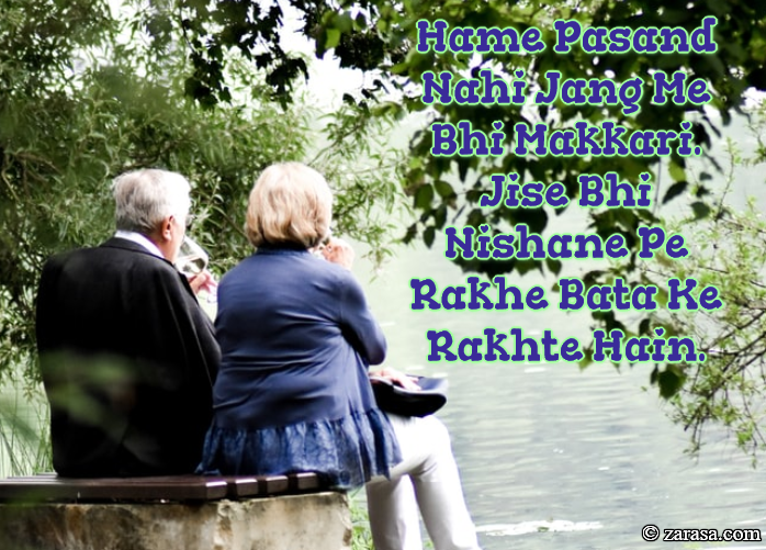 "Shayari for Old peoples ""Hame Pasand Nahi"""