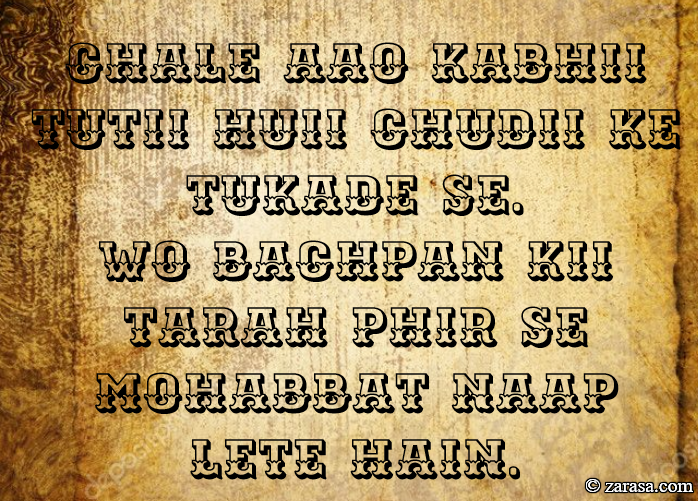 "Shayari for Old peoples ""Mohabbat Naap Lete Hain"""