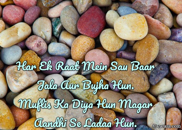 """Shayari For Chiraag """"Har Ek Raat Mein"""""""