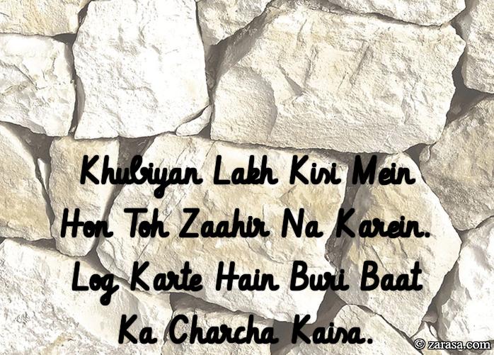 "Tanziya Shayari (Sarcastic ) ""Buri Baat Ka Charcha"""