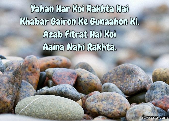 """SHAYARI FOR AAINA """"Aaina Nahi Rakhta"""""""