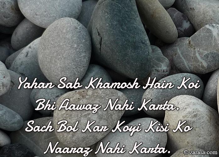 """Zulm Shayari """"Yahan Sab Khamosh Hain"""""""