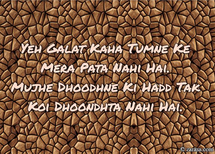 """Talaash Shayari """"Yeh Galat Kaha Tumne"""""""