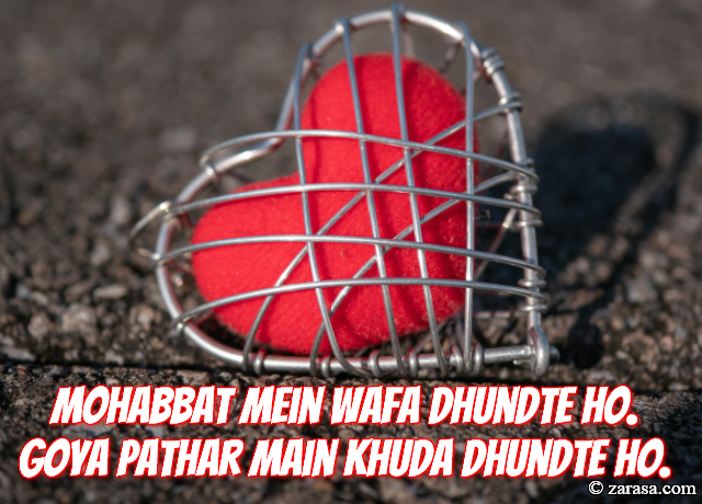 """Patthar Shayari """"Goya Pathar Main Khuda Dhundte Ho"""""""