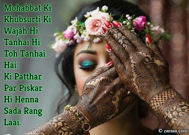 """Patthar Shayari """"Patthar Par Piskar Hi Henna Sada Rang Laai"""""""