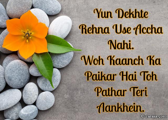 """Patthar Shayari """"Yun Dekhte Rehna Use Accha Nahi"""""""