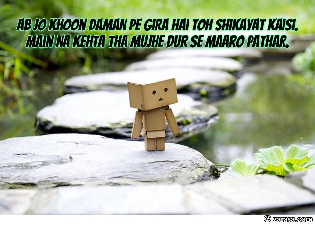"""Patthar Shayari """"Mujhe Dur Se Maaro Pathar"""""""