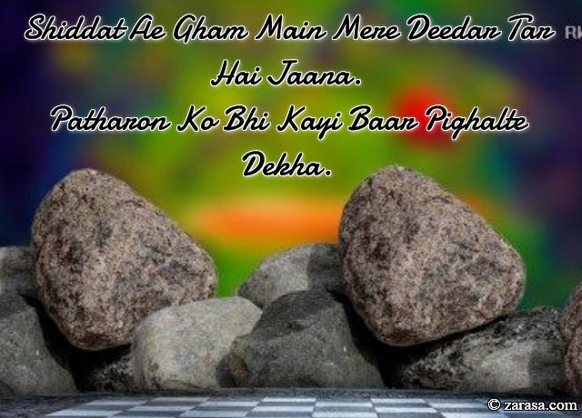 """Patthar Shayari """"Patharon Ko Bhi Kayi Baar Pighalte Dekha"""""""