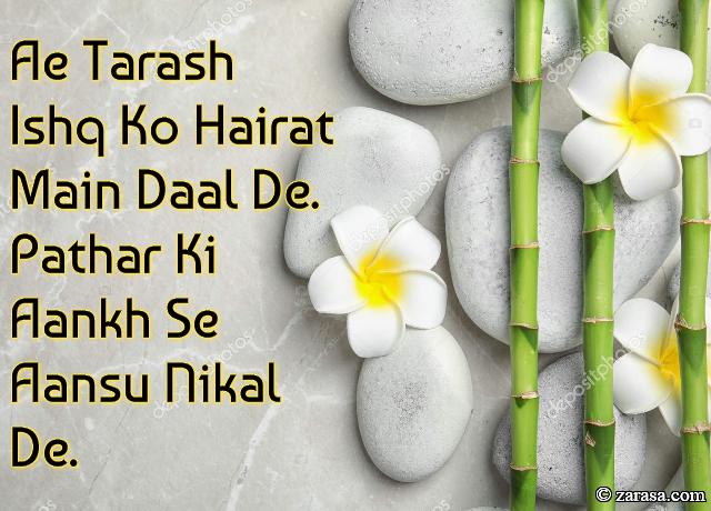 "Patthar Shayari ""Pathar Ki Aankh Se Aansu Nikal De"""
