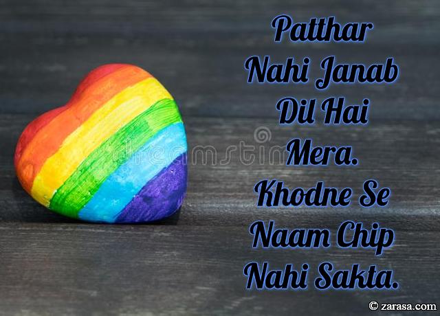 """Patthar Shayari """"Patthar Nahi Janab Dil Hai Mera"""""""