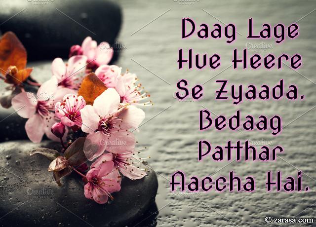 """Patthar Shayari """"Bedaag Patthar Aaccha Hai"""""""