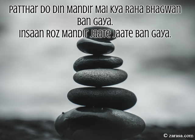 """Patthar Shayari """"Patthar Do Din Mandir Mai Kya Raha Bhagwan Ban Gaya"""""""