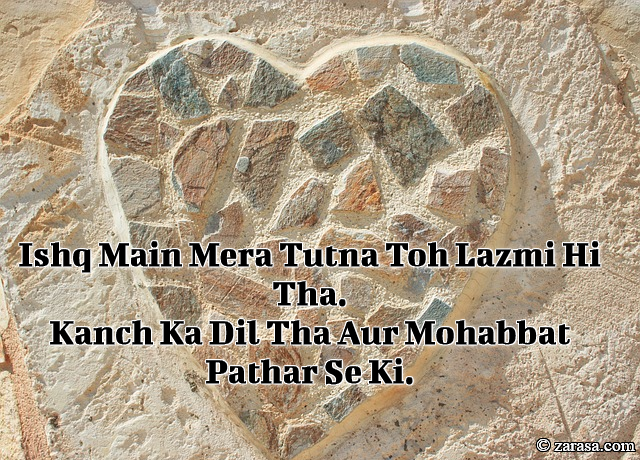 """Patthar Shayari""""Mohabbat Pathar Se Ki"""""""