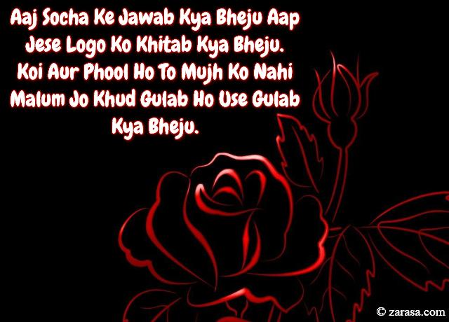 """Phool SHAYARI """"Jo Khud Gulab Ho Use Gulab Kya Bheju"""""""